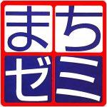 第8回 まちゼミ・会津坂下町