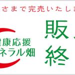 30年産・会津薬師たまねぎ完売